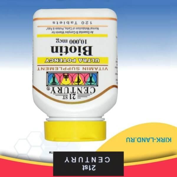 Витамин Н по низкой цене